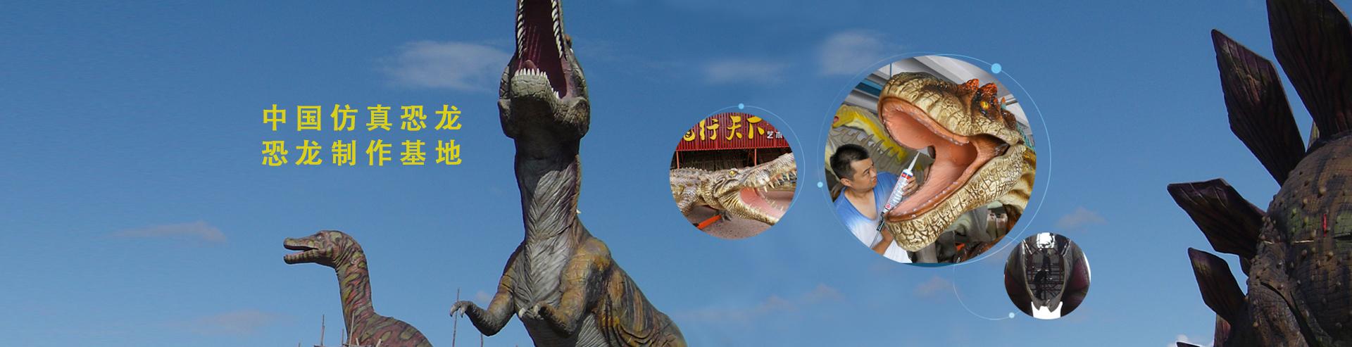 仿真恐龙制作