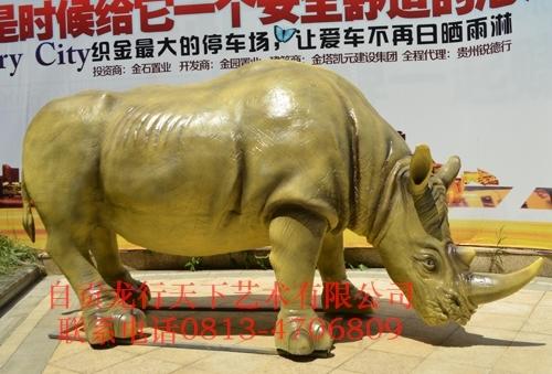 台湾仿真犀牛
